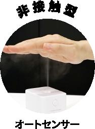非接触型 オートセンサー