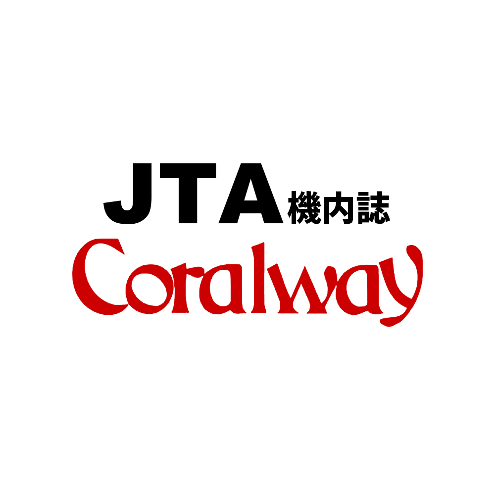 JTA機内誌 Coralway