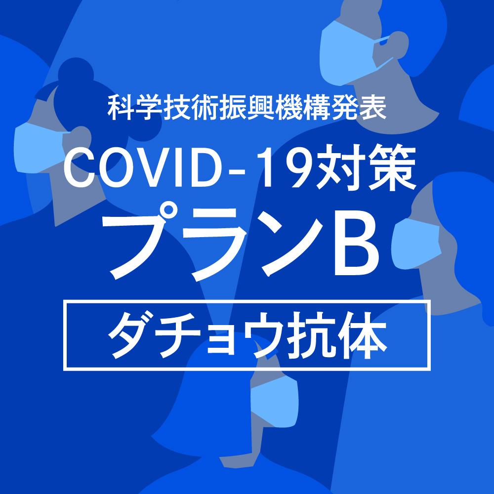 COVID-19対策プランBにダチョウ抗体